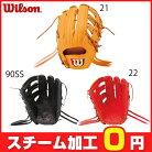 【ウィルソン】硬式グローブグラブWILSONSTAFFDUAL【硬式外野手】WTAHWQD8D