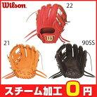【ウィルソン】硬式グローブグラブWILSONSTAFFDUAL【硬式内野手】WTAHWQDOH