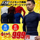【ON+CloudNine/オンクラウドナイン】BallClubオリジナル商品ハイネック長袖インナーシャツOCN-9