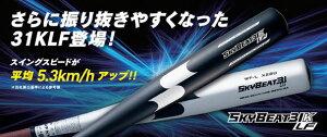 【SSK/エスエスケイ】硬式用金属製バットスカイビート31K-LFSBK3116-90
