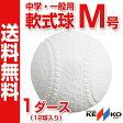 【ナガセケンコー】 軟式野球ボール M号 中学生・一般向け 新軟式球 メジャー 試合球 1ダース(12球入り) KENKO-M-1