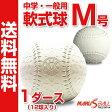 【ダイワマルエス】 軟式野球ボール M号 中学生・一般向け 新軟式球 メジャー 試合球 1ダース(12球入り) MARUESU-M-1
