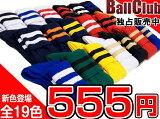 BallClubオリジナル2本ライン サッカーソックス ストッキング SC-1-2-3[SGS-3200]