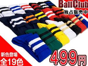 BallClubオリジナル2本ラインサッカーストッキングSC-1-2-3[SGS-3200] 【マラソン201211_趣味】