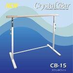バレエレッスンバー「CB-15」クリスタルバー調節式,家庭用,スタジオ,教室