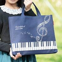 Pianolineレッスンバッグ(ハミング),ピアノ発表会プレゼント