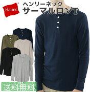 Hanes/ヘインズ/ヘンリーネック/サーマル/カットソー/メンズ/HM4-G503/メイン
