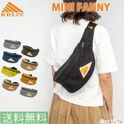 kelty/ケルティ/MINIFANNY/ミニファニー/ウエストバッグ/ヒップバッグ/ボディバッグ/メインレディース/メンズ/