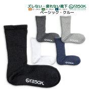 rasox/ラソックス/靴下/クルーソックス/ベーシック
