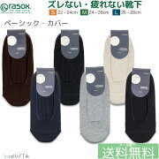 rasox/ラソックス/靴下/カバーソックス/フットカバー/ベーシックカバー