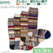 rasox/ラソックス/靴下/クルーソックス/ウールソックス/秋冬/ジャガードウールクルー
