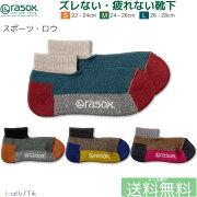 rasox/ラソックス/靴下/スニーカーソックス/ショートソックス/スポーツロウ