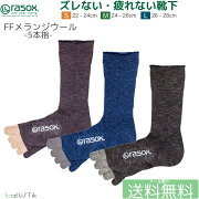 rasox/ラソックス/靴下/クルーソックス/五本指ソックス/FFメランジウール