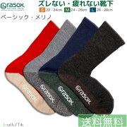 rasox/ラソックス/靴下/クルーソックス/ウールソックス/ベーシックウール/