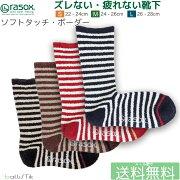 rasox/ラソックス/靴下/クルーソックス/ボーダーソックス/秋冬/ソフトタッチボーダー