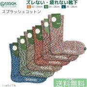 rasox/ラソックス/靴下/クルーソックス/スプラッシュ・コットン