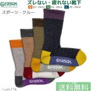 rasox/ラソックス/靴下/クルーソックス/スポーツクルー