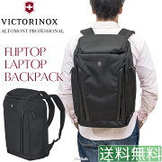 VICTORINOX/ビクトリノックス/FLIPTOP_LAPTOP_BACKPACK/フリップトップ_ラップトップ_バックパック/