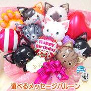 バルーン誕生日ギフトねこ猫ネコフラワー誕生日バルーンアレンジ母の日ギフト花balloon