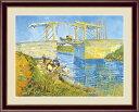 有名 絵画 有名絵画 額入りアート ゴッホ 「アルルの跳ね橋」 F4 <送料無料> インテリア 名画 有名な...