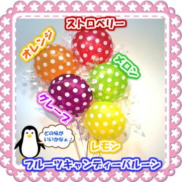 フルーツキャンディーバルーン【ヘリウム入】<風船/フィルム風船/お誕生日>