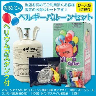 貝爾熱氣球第一次設置。