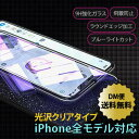 iPhone 保護フィルム 強化ガラス ブルーカット【DM便...