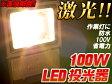 投光器LED100W暖色50000ルクス投光機屋外使用可能防水性100Vワークライト作業灯倉庫照明店舗照明業務用防災グッズ