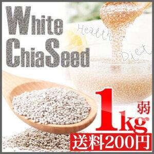 チアシードホワイトホワイトチアシードダイエット健康食品アンチエイジングスーパーフード食物繊維健康大量オーガニックちあしーど栄養大人買い1kg