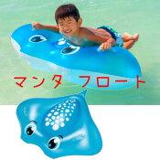 浮き輪マンタフロートうきわ取っ手付き子供大人海水浴海プール夏グッズぷかぷか浮かべる♪北海道、沖縄、離島へは送料かかります!!