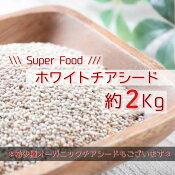 チアシードホワイト大容量2kg強激安お得ダイエット2kg健康食品スーパーフード食物繊維健康大量ちあしーど栄養大人買い北海道と沖縄へは送料かかります
