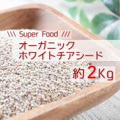 オーガニックチアシードホワイト2kg以上サルバチアホワイトチアシード激安美味しいダイエット健康食品スーパーフード食物繊維健康大量ちあしーど栄養お得送料無料