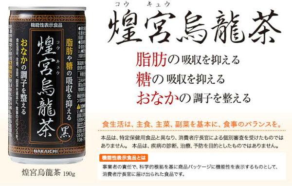 黒烏龍茶煌宮烏龍茶黒ウーロン茶激安190g缶30本賞味期限2021.5月末賞味期限間近訳あり機能性表示食品脂肪の吸収を抑える糖の