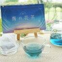 青の花茶 ダイエットティー 3個セット