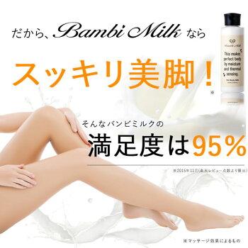 バンビミルク