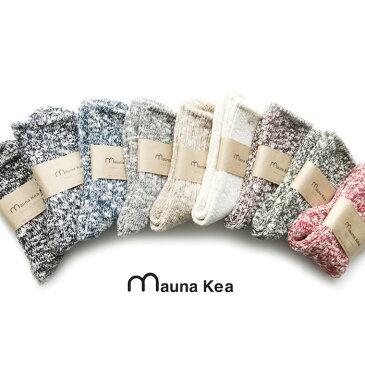 【2018秋冬|2018AW】Mauna Kea(マウナケア)スラブネップツイスター杢ソックス【206502】【23〜25cm】【2枚購入までネコポス便対応】