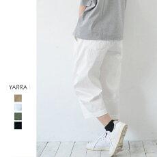 【2021春夏|2021SS】YARRA(ヤラ)コットン八分丈パンツ【YR-05-329】