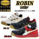 安全靴 プロスニーカー ディアドラ DIADORA ドンケル DONKEL ロビン ROBIN RB11 RB22 RB