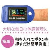血中酸素濃度計