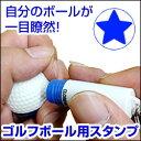 ゴルフボール スタンプ(星マーク)マーキングボールスタンプ自分のボールが一目瞭然【ゴルフボール】【スタンプ】【はんこ】【イラスト】