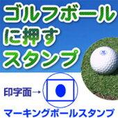 ゴルフボール名入れスタンプ(日の丸)