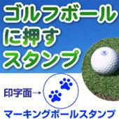 ゴルフボール名入れスタンプ(あしあとマーク)マーキングボールスタンプ自分のボールが一目瞭然!