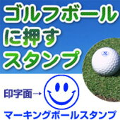 ゴルフボールイラストスタンプ(ピースマーク)マーキングボールスタンプ自分のボールが一目瞭然!ゴム印ゴルフ用品ごるふ名入れハンコオーダー一行印ゴルフボール用マーキングスタンプ【楽フェス_ポイント2倍】