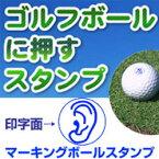 ゴルフボール 名入れスタンプ(空耳アワー)マーキングボールスタンプゴム印/スタンプ/ハンコ/判子/はんこ/印鑑/ゴルフ用品【ゴルフボール】【スタンプ】【はんこ】【名入れ】