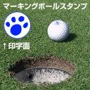 ゴルフボール イラスト スタンプ(足跡)【練習用 コース用】【はんこ】ゴルフボール目印スタンプ
