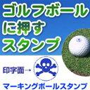 ゴルフボール スタンプ(ドクロマーク)マーキングボールスタンプ自分のボールが一目瞭然!ゴム印ゴルフ 用品 ごるふ ハンコ 一行印【ゴルフボール】【スタンプ】【はんこ】【シンボルマーク】