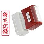 特定記録(タテ)シヤチハタ式 スタンプスーパーパインスタンパースタンプ台不要の浸透印印面サイズ13×39mm封筒にピッタリサイズ