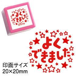 コメントゴム印スタンプ(先生 スタンプ)シヤチハタ式 浸透印よくできました(星)印面サイズ:20×20mm【イラスト ゴム印・スタンプ・マンガ・評価印・ハンコ】浸透印