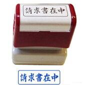 請求書在中(ヨコ)シヤチハタ式スタンプスーパーパインスタンパースタンプ台不要の浸透印印面サイズ13×39mm封筒にピッタリサイズ