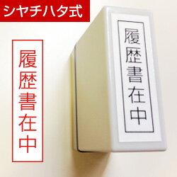シヤチハタ スタンプ シリーズ